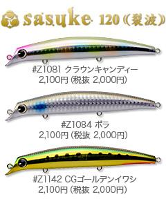 Tyuougyogu_sasuke120reppa