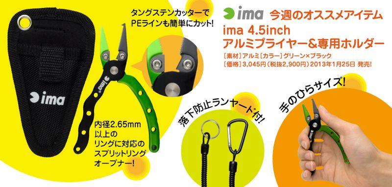 Imaラバーグリップマルチプライヤー4.5inch
