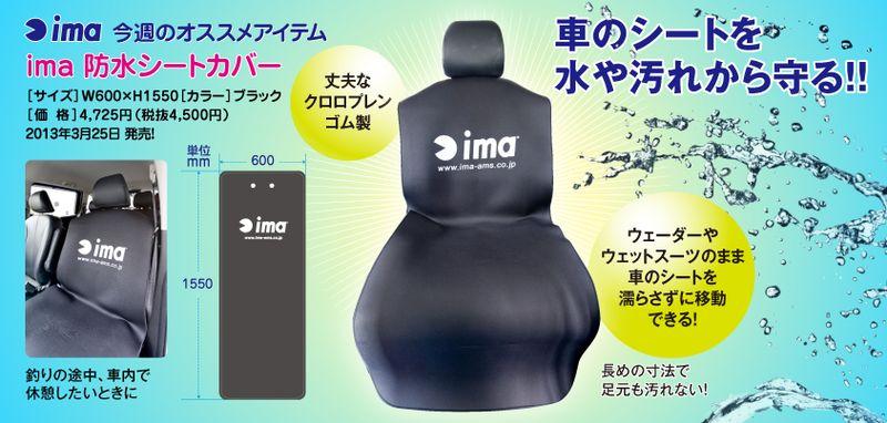 Ima防水シートカバー