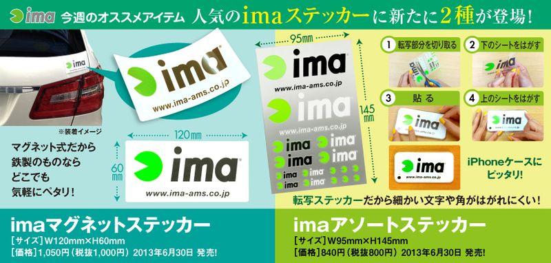 Imaステッカー2種