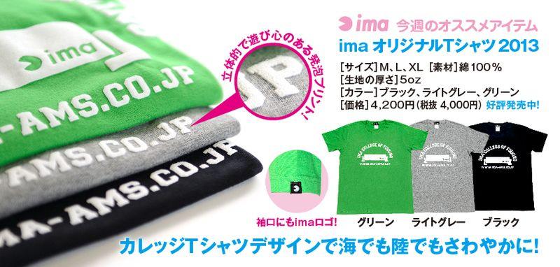 ImaオリジナルTシャツ2013-01
