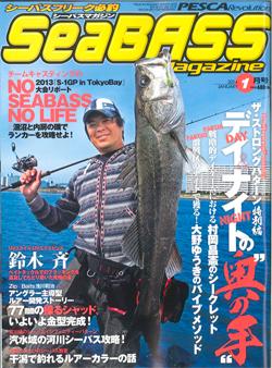 Seabass_m