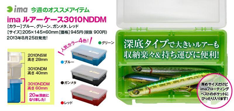 Imaルアーケース3010NDDM