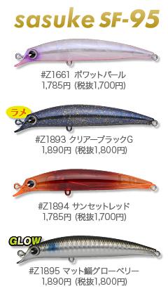 Tsunemi_sasukesf95