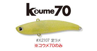 Hirame_koume70