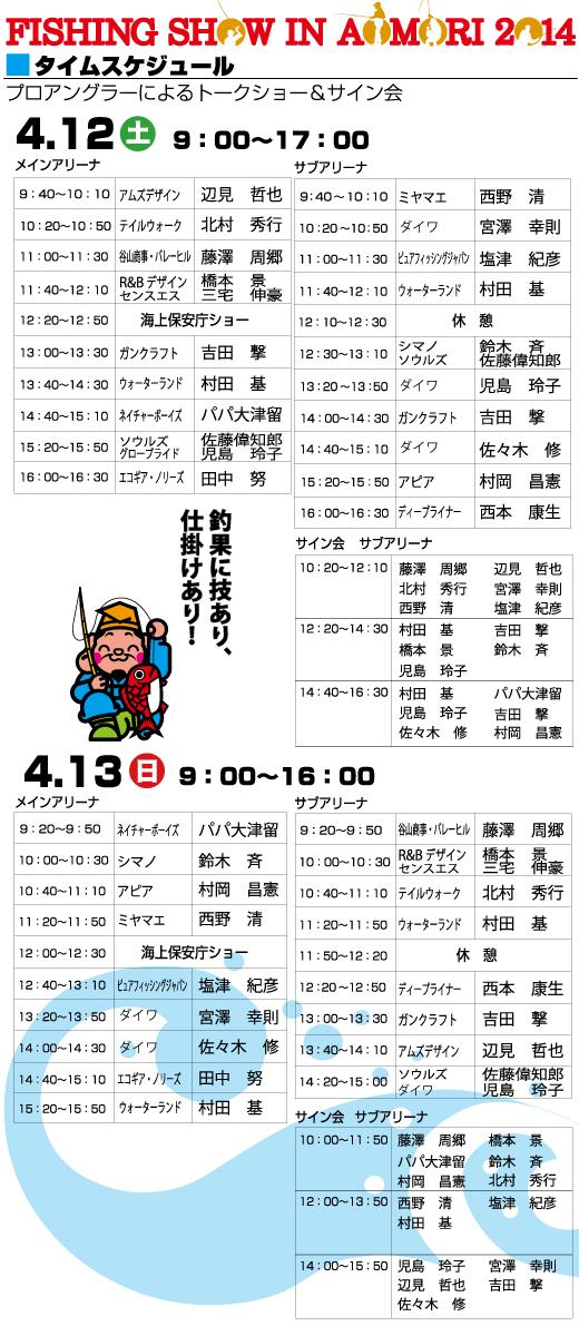 FS_timetable