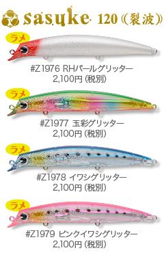 Taniyama_sasuke120reppa
