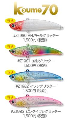 Taniyama_koume70