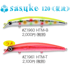 Fukuoka_sasuke120reppa