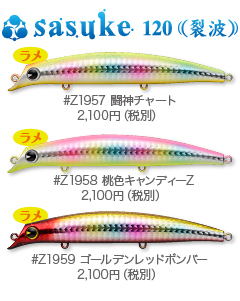 Ibic_sasuke120reppa